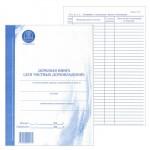 Книги бухгалтерские, журналы регистрации