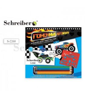 Альбом для творчества Schreiber Super cars 22*27см с карандашами, с трафаретом и наклейками