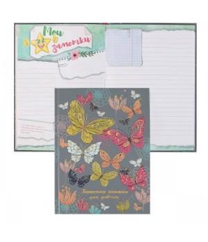 Книжка записная д/девочек А5 (145*205) 48л тв обл 7Бц Бабочки глянц лам тисн фольг 47346