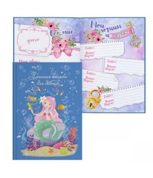 Книжка записная д/девочек А5 (145*205) 48л тв обл 7Бц Подводная принцесса глянц лам тисн фольг 50043