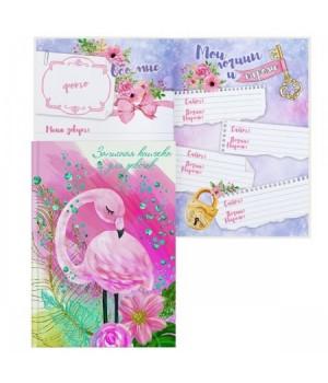 Книжка записная д/девочек А5 (145*205) 48л тв обл 7Бц Маленький фламинго глянц лам тисн фольг 50045