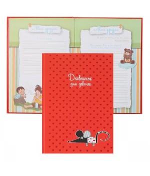 Дневничок для девочек А5 (145*205) 48л тв обл 7Бц Мышка цв блок глянц лам тисн фольг 47390