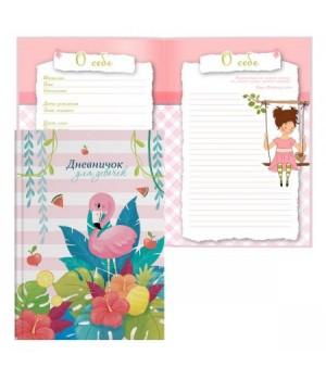 Дневничок для девочек А5 (145*215) 48л тв обл 7Бц Фламинго в цветах глянц лам тисн фольг 50037