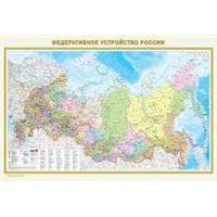 Карта Федеративное устройство России Физическая карта России