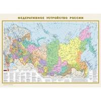 Политическая карта мира Федеративное устройство России в ПВХ рукаве