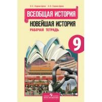 *Всеобщая история  9 рабочая тетрадь Нов истор зар стран XX нач XXI ФГОС