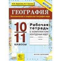 *География 10-11 рабочая тетрадь + Компл КК Экономич и соц ФГОС