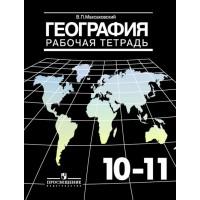*География 10-11 рабочая тетрадь ФГОС