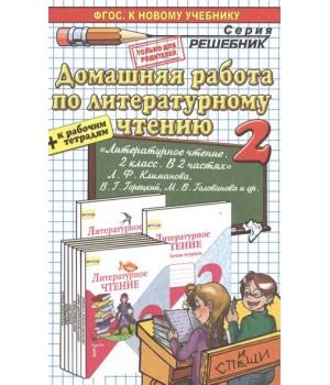 *Литер чтение  2 Реш Дом раб Климанова + рабочая тетрадь ФГОС