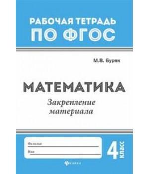 *Матем Закрепление материала 4 рабочая тетрадь