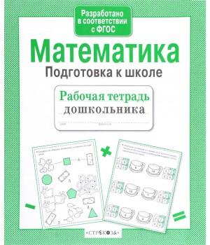 Матем Подготовка к школе рабочая тетрадь дошкол