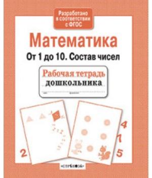 Матем Состав чисел от 1 до 10 рабочая тетрадь дошкол