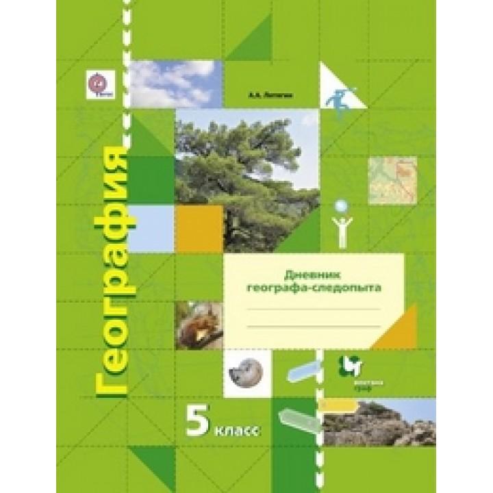 *География  5 рабочая тетрадь Дневник географа ФГОС