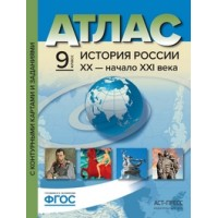 *Атлас + Контурные карты  9 История России ХХ  начало ХХI в