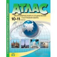 *Атлас + Контурные карты 10-11 Экономическая и социальная география мира