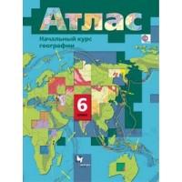 *Атлас  6 Нач курс географии ФГОС