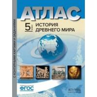 *Атлас + КК  5 История древнего мира