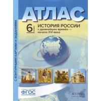 *Атлас + КК  6 История России с древн времен до нач 16 в