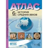 *Атлас + КК  6 История средних веков