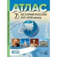 *Атлас + КК  7 История России 16-18 вв