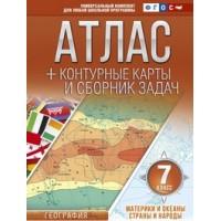 *Атлас + КК  7 Материки и океаны Страны и народы ФГОС с Крымом