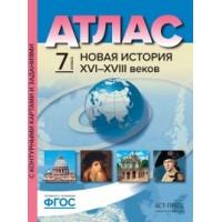 *Атлас + КК  7 Новая История России 16-18 вв