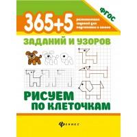 365+5 заданий и узоров.Рисуем по клеточкам дп
