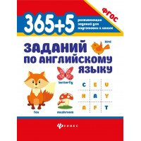 365+5 заданий по английскому языку дп