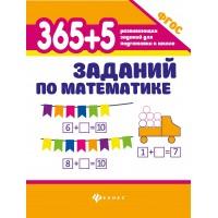 365+5 заданий по математике дп