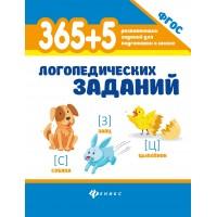 365+5 логопедических заданий дп