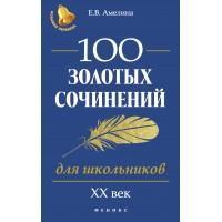100 золотых сочинений для школьников: XХ в.дп