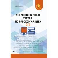 30 тренировочных тестов по русскому языку.ОГЭ