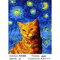 Вечерний кот Раскраска картина по номерам на холсте PK41004