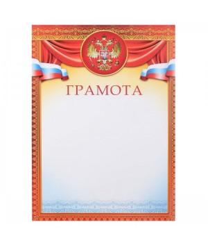 Грамота Грамота с Рос симв 210*290 мелов бумага 8-10-0014