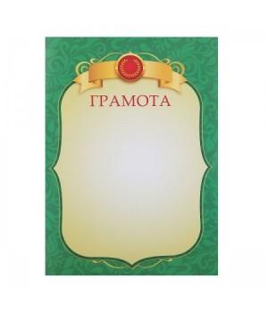 Грамота Грамота с Рос симв 210*290 мелов бумага 8-10-0043