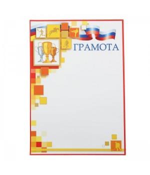 Грамота Грамота спортивная с Рос симв 210*297 мелов бумага 9-19-232