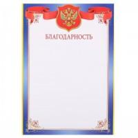 Грамота Благодарность с Рос симв 210*297 мелов бумага 9-19-197А