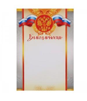 Грамота Благодарность с Рос симв 210*297 мелов бумага 9-19-086А