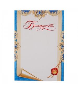Грамота Благодарность 210*297 мелов бумага 9-19-154А