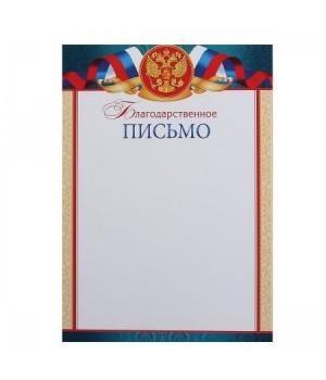 Грамота Благодарственное письмо с Рос симв 210*297 мелов бумага 9-19-185