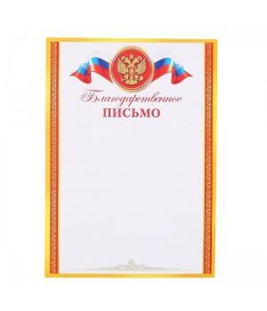 Грамота Благодарственное письмо с Рос симв 210*297 мелов бумага 9-19-186