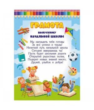 Грамота выпускнику начальной школы 8-15-0008