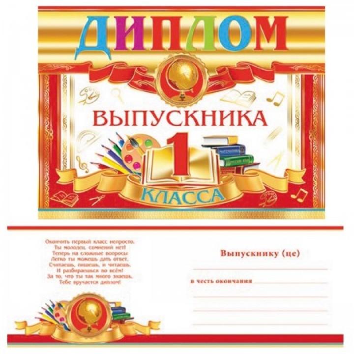Диплом выпускника 1-го класса 159*220 тисн фольг 3-21-143А