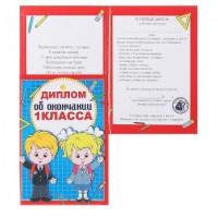 Диплом об окончании 1-го класса 9-30-0061