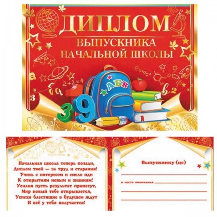 Диплом выпускника начальной школы 159*220 тисн фольг 3-21-148А