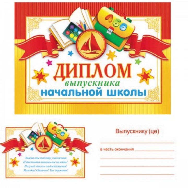 Диплом выпускника начальной школы 159*220 глянц лам 3-24-066А