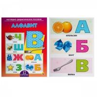 Наглядно-дидактическое пособие Алфавит ПД-7255