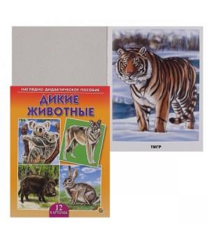 Наглядно-дидактическое пособие Дикие животные ПД-7216