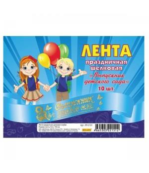 Лента Выпускник детского сада атлас голубая ЛП-2151