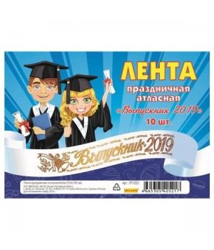 Лента Выпускник 2019 атлас белая ЛП-0521